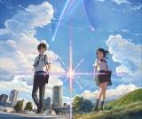 新海誠監督の長編アニメーション映画『君の名は。』(C)2016「君の名は。」製作委員会