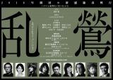 劇団☆新感線「いのうえ歌舞伎《黒》BLACK『乱鶯』」