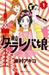 『マンガ大賞2017』にノミネートされた東村アキコの『東京タラレバ娘』