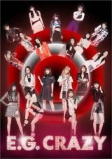 E-girlsの2枚組アルバム『E.G. CRAZY』が初登場1位