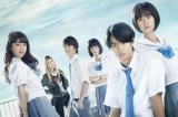 野村周平が主演する映画『サクラダリセット』(前篇3月25日、後編5月13日公開)