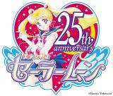 人気漫画・アニメシリーズ『美少女戦士セーラームーン』25周年プロジェクトが始動