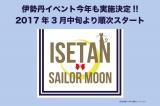 人気漫画・アニメシリーズ『美少女戦士セーラームーン』とISETANがコラボ