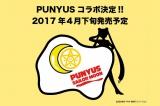 人気漫画・アニメシリーズ『美少女戦士セーラームーン』とPUNYUSがコラボ