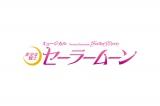 『美少女戦士セーラームーン』ミュージカルロゴ
