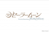 『美少女戦士セーラームーン』原作ロゴ