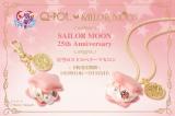 『美少女戦士セーラームーン』Q-pot.周年記念グッズ