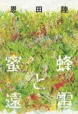 BOOK部門で4位にランクインした直木賞受賞作『蜜蜂と遠雷』(恩田陸/幻冬舎)