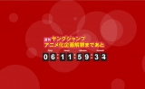 「週刊ヤングジャンプアニメ化企画解禁」カウントダウンサイトがオープン