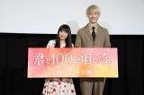 映画『君と100回目の恋』の女子高生限定試写会イベントに出席した(左から)miwa、坂口健太郎