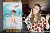 ディズニー新作『モアナと伝説の海』の日本版エンドソングは加藤ミリヤが担当
