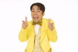 テレビ東京系ドラマ『バイプレイヤーズ〜もしも6人の名脇役がシェアハウスで暮らしたら〜』にゲスト出演するダンディ坂野