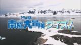 """新作映画の舞台""""南極""""に関する疑問をドラえもんが徹底調査。ミニコーナー「南極大冒険クイズ」でオンエア(C)藤子プロ・小学館・テレビ朝日・シンエイ・ADK 2017"""