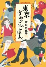WOWOWで連続ドラマ化される成田名璃子氏の『東京すみっこごはん』1(光文社文庫)