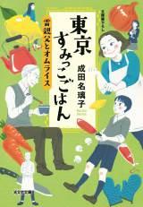 WOWOWで連続ドラマ化される成田名璃子氏の『東京すみっこごはん』2(光文社文庫)