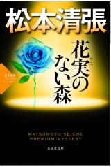 松本清張『花実のない森』(光文社文庫)初のテレビドラマ化。主演は東山紀之