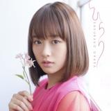 大原櫻子が6thシングル「ひらり」のジャケット写真を公開(写真は通常盤)