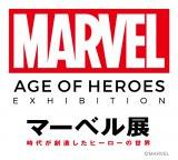 日本初の大型総合展『マーベル展 時代が創造したヒーローの世界』東京・六本木ヒルズで4月開幕
