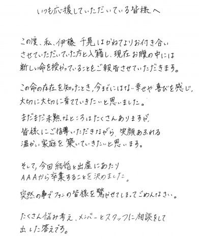 画像・写真   AAA伊藤千晃、結婚...