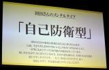 岡田准一のメンタルタイプは… (C)ORICON NewS inc.