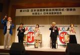 『第41回日本漫画家協会賞』の贈賞式の模様 (C)ORICON DD inc.