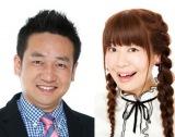 結婚を発表した(左から)中西茂樹、高田紗千子