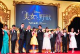映画『美女と野獣』のプレミアム吹替版キャスト発表会の模様 (C)ORICON NewS inc.