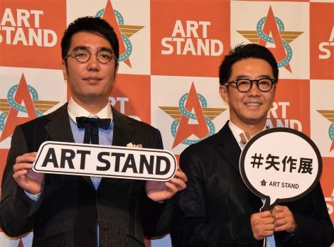 アート展示会『ART STAND presents YAHAGI's SENSE展』開催記念イベントに出席したおぎやはぎ(左から)小木博明、矢作兼 (C)ORICON NewS inc.