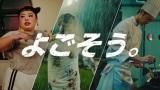 「アタック」発売30周年記念CMで競演する(左から)渡辺直美、本田圭佑、安發伸太郎氏