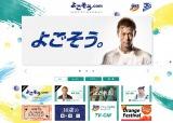 キャンペーンサイト「よごそう.com」