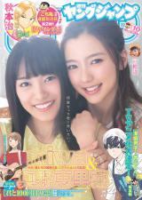 『ファインダー-京都女学院物語-』掲載の『ヤングジャンプ』10号表紙 (C)ヤングジャンプ2017年10号/集英社