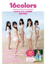 『AKB48 れなっち総選挙選抜写真集 16colors』(徳間書店)