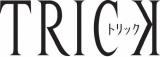 「TRICK」シリーズ全過去作品がau の動画配信サービス「ビデオパス」で見放題独占配信、2月17日スタート。「テレ朝動画」でも配信(C)テレビ朝日・東宝