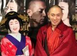六本木歌舞伎 第二弾『座頭市』ゲネプロを行った(左から)寺島しのぶ、市川海老蔵