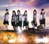 SKE48 2ndアルバム『革命の丘』初回生産限定盤Type-B