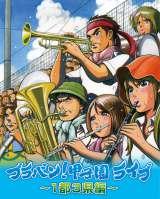 4月9日に開催される『ブラバン!甲子園ライブ』(C)柏木ハルコ