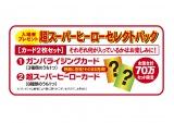 映画『仮面ライダー×スーパー戦隊 超スーパーヒーロー大戦』入場者プレゼント情報