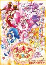 『キラキラ☆プリキュアアラモード』ABC・テレビ朝日系で2月5日スタート(C)ABC-A・東映アニメーション