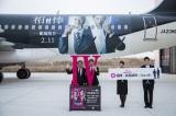 「相棒-劇場版IV-ジェット」就航記念セレモニーには、スターフライヤー代表取締役社長執行役員・松石禎己氏、東映執行役員九州支社長・麻生裕一氏が出席