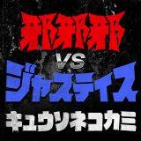 NHK総合・BSプレミアム連動ドラマ『スリル!〜赤の章・黒の章〜』の主題歌「邪邪邪VSジャスティス」