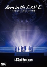 DVD『Born in the EXILE 〜三代目 J Soul Brothersの奇跡〜』(C)2016「Born in the EXILE」製作委員会