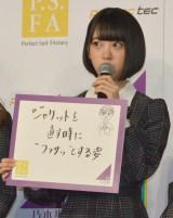 『Perfect Suits FActory 2017』春夏新製品記者発表会に出席した堀未央奈 (C)ORICON NewS inc.