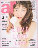 『ar』3月号表紙(主婦と生活社)