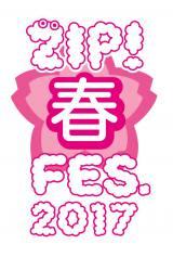 『ZIP!春フェス2017』出演アーティスト第1弾発表