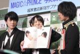 (左から)永田薫、西岡健吾、阿部周平=写真集『MAG!C☆PRINCE FIRST PHOTOBOOK』発売記念イベント前の囲み取材 (C)ORICON NewS inc.