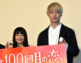 『君と100回目の恋』舞台あいさつで大好物100個をプレゼントされた(左から)miwa、坂口健太郎 (C)ORICON NewS inc.