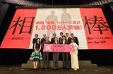 『相棒-劇場版IV-首都クライシス 人質は50万人!特命係最後の決断』初日舞台あいさつの模様