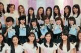 タイ・バンコクを拠点とするBNK48初代メンバーとAKB48(2列目中央6人)が記念撮影