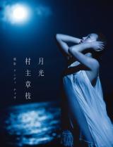 村主章枝 写真集『月光』講談社 撮影:アンディ チャオ