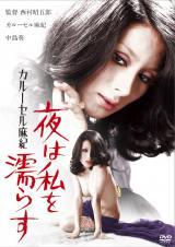 『ロマンポルノ45周年記念・HDリマスター版 カルーセル麻紀 夜は私を濡らす』が4月4日にリリース